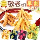 あす楽!敬老の日ギフト 選べる風呂敷スイーツお菓子セット!孫からの和菓子かりんとう3種AA