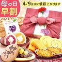 母の日 プレゼント お菓子 ギフト 送料無料 おすすめ 竹かご 和菓子スイーツセット