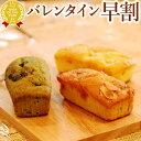 バレンタイン 義理チョコ お配り 選べるパウンドケーキ3種セット (チョコ、お芋キャラメル レモン 抹茶小豆味)AB