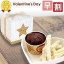 バレンタイン チョコ 義理チョコ 早割 スターBOX お菓子...