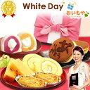 ホワイトデー お返し お菓子 ギフト 送料無料 おすすめ 竹かご 和菓子スイーツセットバレンタインAB