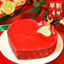 クリスマスケーキ 2018【早割】予約Xmasケーキ ハート型 人気ケーキのギフト ストロベ