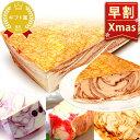 クリスマスケーキ 送料無料 予約 選べるクレープアイスケーキスイーツお菓子セット!AA