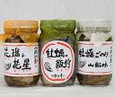 牡蠣の華 3本詰 オイル&オイスター 牡蠣のままかり 山椒風味