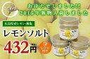 広島産 レモンソルト