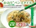 三島食品 かおりペンスタイル