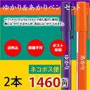 三島食品 ゆかりペン&あかりペン 2本セット【配送日時指定不可】【同梱不可】【送料