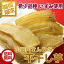 干し芋 ほしいも 無添加 茨城県産「小田内さんちの平干し芋(いずみ)箱5kg」国産 送料