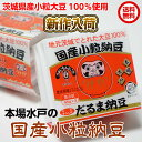 納豆 水戸納豆 茨城県産小粒納豆 パック45g×3×12個 ...