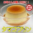 タマゴプリン(85g×12) 卵が熱で固まる力で作られている本格カスタードプリン(プリン/たまごプリン/卵プリン/ギフト/スイーツ/お取り寄せ/お中元/お歳暮/...