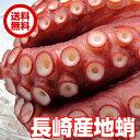 送料無料 長崎産蒸し蛸500g(250g×2) 歯ごたえのあ...