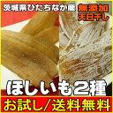 お試し茨城県ひたちなか産(国産)干し芋2種セット(紅はるか、玉豊)無添加(お試し,茨城,ひたちなか,干しいも,乾燥芋,干し芋,ほしいも)10P03Dec16