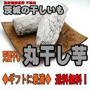 干し芋 ほしいも 茨城県ひたちなか産「丸干し芋200g×5」...