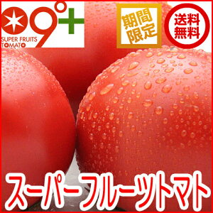 スーパーフルーツトマト フルーツ プレゼント