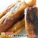 焼き芋 干し芋「焼き芋丸干し芋 皮なし100g×6」紅はるかを焼き芋にして,そのまま干し芋にしました 国産 送料無料 無添加 茨城
