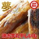 「焼き芋丸干し芋」皮なし100g×6 焼き芋の香り♪紅はるかを焼き芋にして,そのまま干し芋にしました!茨城県産 無添加(干し芋,焼き芋,紅はるか,丸干し芋,通販) 10P03Dec16