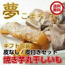 焼き芋干し芋 ほしいも「焼き芋 丸干し芋 皮なし150g×3...