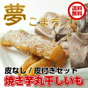 「焼き芋丸干し芋」皮なし100g×4、皮付き100g×2セット 焼き芋の香り♪紅はるかを焼き芋にして,そのまま干し芋にしました!茨城県産 無添加(干し芋,焼き芋) 10P03Dec16
