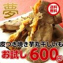 お試し 600円[皮つき 焼き芋丸干しいも 100g] 焼き芋の香り♪紅はるかを焼き芋にして、そのまま干し芋に!(干し芋,焼き芋,皮つき焼き芋丸干し芋) 0501_free_f