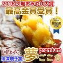【楽天イーグルス感謝祭ポイント2倍】焼き芋 冷やしやきいも「冷凍 焼き芋 500g×3 雅