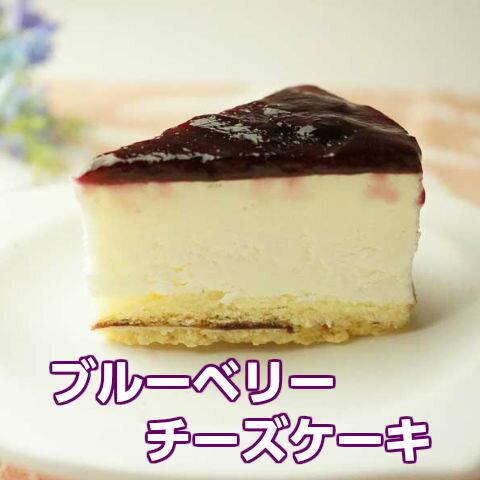 ブルーベリー チーズケーキ 冷凍 「ブルーベリー チーズケーキ11cm 300g」 送料無料 茨城県 小美玉 やわらぎファーム 母の日 父の日