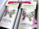 ワイン オーガニックワイン セット   オーガニック 自然派ワイン ワインセット ギフト ワインギフト プレゼント 赤ワイン 赤白 ソムリエ メッセージ 誕生日 白ワイン お祝  ロベティア 赤白ギフト 2本詰め のし・フリーメッセージ無料 赤2本,白2本に組換え可