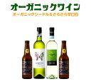 ワインセット 送料無料 オーガニックワイン 自然派ワイン ビオワイン オーガニック 自然派 ビオ ワイン 白ワイン シードル セット ギフ..
