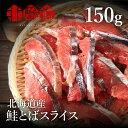 北海道産 鮭トバ スライス 150g おつまみ 鮭とば しゃ...