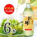 【簡易ギフト包装】1日10,000本売れる「おいしい酢」900ml 6本ギフトセット 【包装対