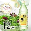 お酢 おいしい酢 900ml 12本【レシピ本プレゼント!】みかん果実酢配合 飲んでおいしい 料理に