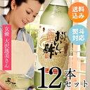 【送料無料】【キッチンプレートプレゼント】10秒に1本売れる「おいしい酢」900ml 12本セット