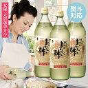「おいしい酢」900ml 3本ギフトセット 【包装対応】【熨斗対応】【メッセージ対応】【
