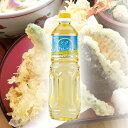【体にやさしい油】ピュアキャノーラ油1リットル【オレイン酸が豊富】【RCP】