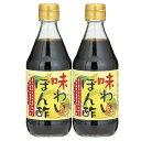 味わいぽん酢2本 「ゆず」と「ゆこう」の香りが豊か! やみつきの味わい!【RCP】
