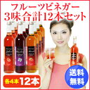 フルーツビネガーおいしい酢ザクロ・ブルーベリー・アセロラ12本セット【飲む酢】【果実酢】【RCP】