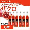 フルーツビネガー飲むおいしい酢ザクロ6本セットでとってもお得!【飲む酢】【果実酢】【RCP】