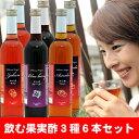 フルーツビネガーおいしい酢ザクロ・ブルーベリー・アセロラ6本セット【飲む酢】【果実酢】【RCP】