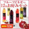 フルーツビネガー飲むおいしい酢お好み12本セット【飲む酢】【果実酢】【HLS_DU】【RCP】10P23Apr16