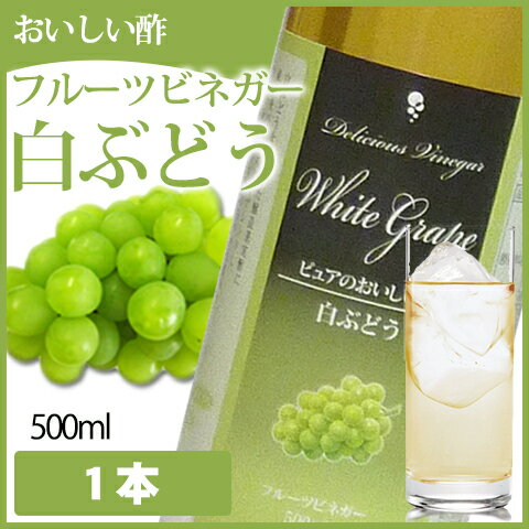 フルーツビネガー 白ぶどう 500ml【HLS_DU】