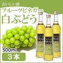 フルーツビネガー飲むおいしい酢白ぶどう 500ml3本セットでお得!【飲む酢】【果実酢】【RCP】【HLS_DU】