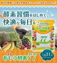 あもう酵素77 1袋31包(1包たっぷり3g)77種類の厳選植物発酵エキス!