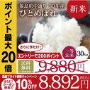 新米【送料無料】30年産  福島中通りひとめぼれ 1等玄米3...