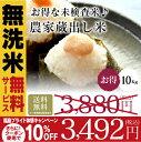 米 10Kg 送料無料 無洗米【福島の農家蔵出し米 10Kg】