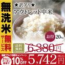 米 20Kg 送料無料 無洗米【福島中玄米 20kg】訳あり
