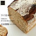 ライ麦ドイツパン2本&バケット4本セット...