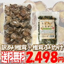 大分産ワケあり椎茸230g+椎茸ふりかけ25g>送料無料