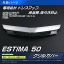 エスティマ 50系 ステンレスグリルトリム(上) 10P20Oct16 10P28Oct16