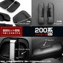 新型ハイエース 200系 1-4型 全グレート対応 ドアアームレスト 肘掛 PVC 2PCS左右セット &ハイエース 200系 4型 カーボン調 ドアノブアンダーカバー ラバー 6PCS 2689