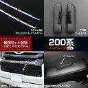 新型ハイエース 200系 1-4型 全グレート対応 ドアアームレスト 肘掛 PVC 2PCS左右セット &ハイエース 200 4型 ブルーLED付きバンパーグリルカバーステンレス(鏡面仕上げ)+ABS+LED 2PCS 2690