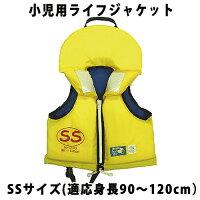 小児用ライフジャケット TV-12C eco SSサイズ(適応身長90〜120cm)【イエロー/赤】色をお選び下さいの画像